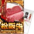 【パネもく!】松阪牛サーロインステーキ(A4パネル付)[当日出荷可]