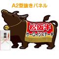 【パネもく!】松阪牛サーロインステーキ(A2型抜きパネル付)[当日出荷可]