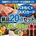 【参加賞向けQUOカード付】宮崎牛ロースステーキ20点セット[送料無料]