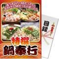 【パネもく!】特撰!鍋奉行セット(A4パネル付)