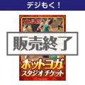 【デジもく!】ホットヨガスタジオ チケット(パネル・目録無し)