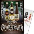 【パネもく!】選べる新潟銘酒(A4パネル付)[当日出荷可]