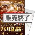 ニッポンハム 宝幸 バル缶詰セット