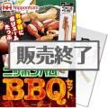 ニッポンハム BBQセット