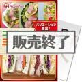 ニッポンハム ミートデコレ5品セット