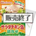 ニッポンハムサラダチキン缶 詰合せ