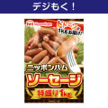 【デジもく!】ニッポンハム ソーセージ特盛り1kg(パネル・目録無し)