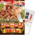 【パネもく!】ニッポンハム ソーセージ特盛り1kg(A4パネル付)[当日出荷可]