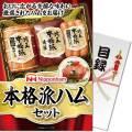 【パネもく!】ニッポンハム 本格派ハムセット(A4パネル付)[当日出荷可]