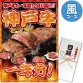 【パネもく!】神戸牛一年分 風コース(A3パネル付)