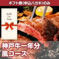 【ギフト券】神戸牛一年分 風コース[当日出荷可]