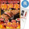 お肉一年分 神戸牛 風コース