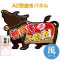 【パネもく!】神戸牛一年分 風コース(A2型抜きパネル付)[当日出荷可]