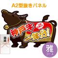【パネもく!】神戸牛一年分 雅コース(特大型抜きパネル付)[当日出荷可]