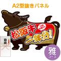 【パネもく!】松阪牛一年分 雅コース(A2型抜きパネル付)[当日出荷可]