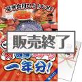 【パネもく!】豪華食材ひとりじめ!肉・海鮮・スイーツ1年分 風コース(A3パネル付)[当日出荷可]