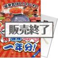 【パネもく!】豪華食材ひとりじめ!肉・海鮮・スイーツ1年分 風コース (A4パネル付)[当日出荷可]