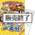 【パネもく!】豪華食材ひとりじめ!肉・海鮮・スイーツ1年分 花コース(A4パネル付)[当日出荷可]