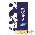 ぽち袋(心ばかり)10個セット【現物】