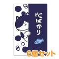 ぽち袋(心ばかり)6個セット【現物】
