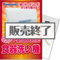 Panasonic プチ食器洗い機