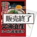 【パネもく!】北海道産いくら醤油漬け(A4パネル付)[当日出荷可]