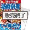 北海道直送!海鮮料理一年分