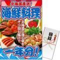 【パネもく!】北海道直送!海鮮料理一年分(A3パネル付)[当日出荷可]