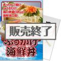 【パネもく!】ぶっかけ海鮮丼セット(A4パネル付)[当日出荷可]