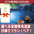 【ギフト券】選べる全国有名温泉 日帰りプラン(ペア) Part2(目録のみ)
