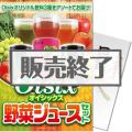 Oisix 野菜ジュースセット