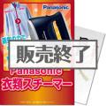 【パネもく!】Panasonic衣類スチーマー(A4パネル付)[当日出荷可]