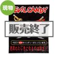 デビルキャンディー【現物】