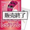 <在庫限り>【パネもく!】Panasonic エアーマッサージャー レッグリフレ(A4パネル付)[当日出荷可]