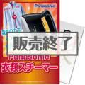 Panasonic衣類スチーマー