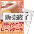 【パネもく!】パティシエ ロールケーキ(A4パネル付)