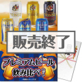【パネもく!】プレミアムビール飲み比べセット(A3パネル付)[当日出荷可]