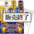 【パネもく!】プレミアムビール飲み比べセット(A4パネル付)[当日出荷可]
