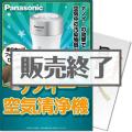 【パネもく!】Panasonic ナノイー空気清浄機(A4パネル付)[当日出荷可]