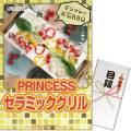 【パネもく!】PRINCESS セラミックグリル(A3パネル付)[当日出荷可]