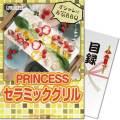 【パネもく!】PRINCESS セラミックグリル(A4パネル付)[当日出荷可]