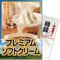 【パネもく!】十勝橋本牧場プレミアムソフトクリーム(A4パネル付)[当日出荷可]