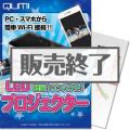Qumi Q6 LEDプロジェクター
