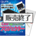 【パネもく!】Qumi Q6 LEDプロジェクター(A4パネル付)[当日出荷可]
