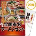 【パネもく!】全国有名ラーメン20食セット【乾麺】(A4パネル付)[当日出荷可]