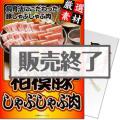 【パネもく!】神奈川県産 相模豚しゃぶしゃぶ肉(A4パネル付)[当日出荷可]