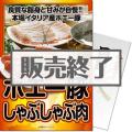 【パネもく!】イタリア産 ホエー豚しゃぶしゃぶ肉(A4パネル付)[当日出荷可]