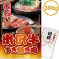 【パネもく!】米沢牛すき焼き肉300g(A3パネル付)[当日出荷可]