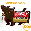 【パネもく!】米沢牛すき焼き肉300g(特大型抜きパネル付)[当日出荷可]