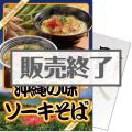 【パネもく!】沖縄の味ソーキそば(12食入り)(A4パネル付)[当日出荷可]